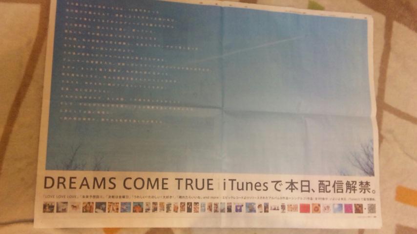 ドリ@新聞広告